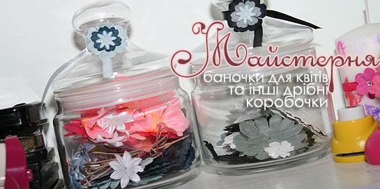 Моя майстерня. День 5 - баночки для квітів та інші дрібні коробочки