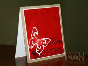 Листівка на День народження
