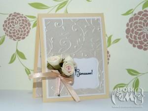 Весільна листівка з тисненням та штучними трояндами