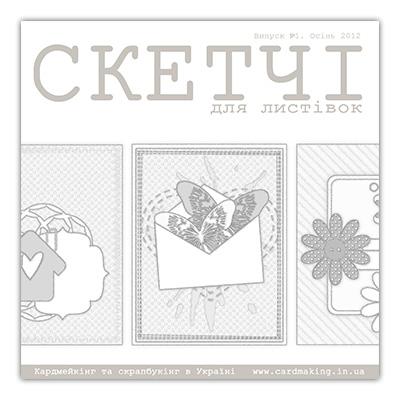 Скетчі для листівок. Кардмейкінг та Скрапбукінг в Україні