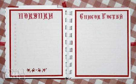 Новорічний щоденник-записник та безкоштовні заготовки до нього