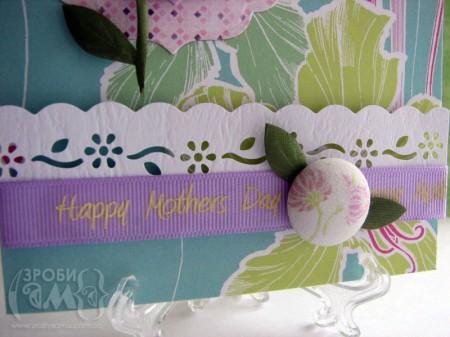 Листівка до Дня Матері та бордюрні висічки без використання спецдироколів