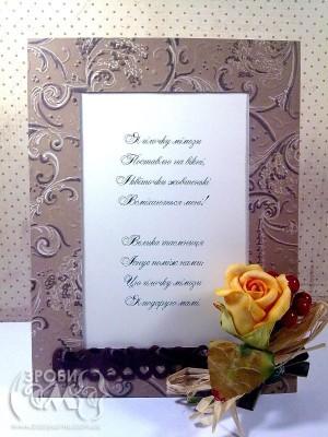 Фото-рамка у подарунок до Дня Матері