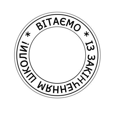 graduation-stamp