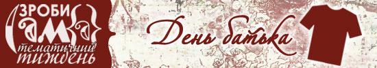 Листівки до Дня Батька - листівка із сорочкою-орігамі