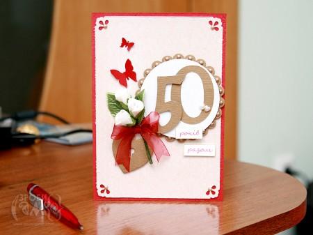 """Листівка """"50 років разом"""""""
