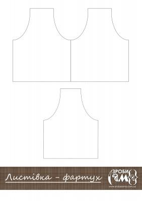 Фігурні листівки у формі фартуха