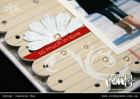 Романтичний міні альбом