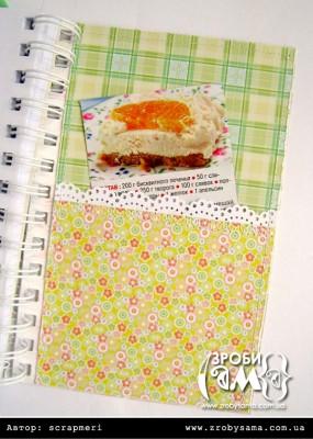 Кулінарний записник