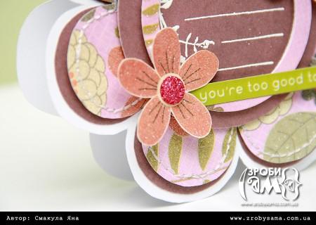Фігурні листівки у формі квітки. День 1