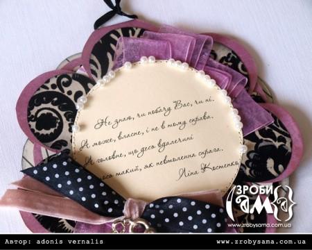 Романтична листівка-квітка. День 2