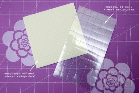 Прозорі та непрозорі об'ємні клеєві квадратики