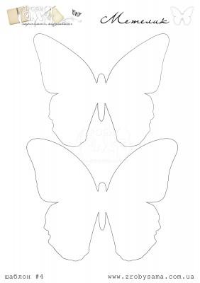 Завдання 4. Шаблон: метелики