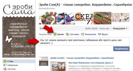 Сторінка Зроби Сам(А) у фейсбуці. Як нею користуватися і для чого вона потрібна?