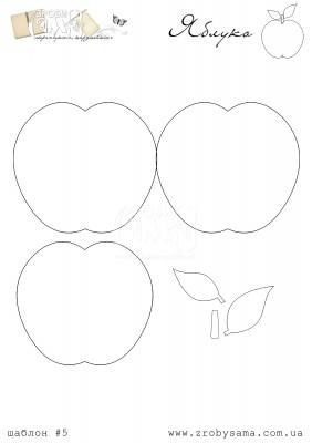 Завдання 5. Шаблон: яблуко