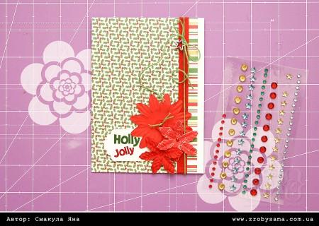 Новорічна листівка Holly Jolly