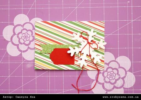Новорічна листівка Merry Christmas