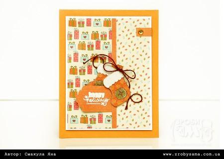 Новорічна листівка Happy Holidays