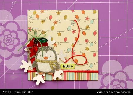 Новорічна листівка Noel (Christmas Joy)