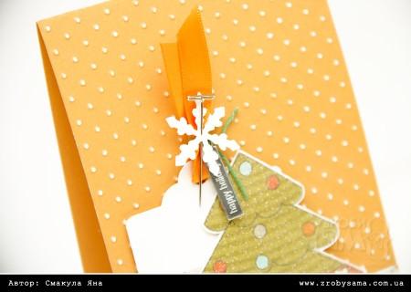 Новорічна листівка з тегом (Christmas Joy)