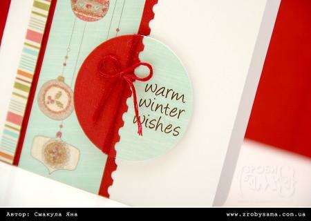 Новорічна листівка Warm Christmas Wishes