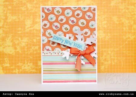 Новорічна листівка Orange Happy New Year
