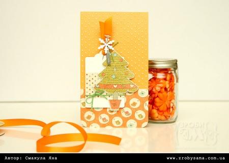 Новорічна листівка з тегом