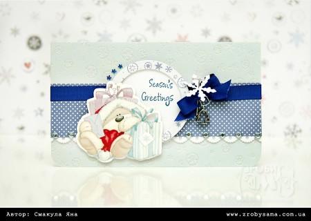 Новорічна листівка Season's Greetings (Fizzy Moon Festive Fun)