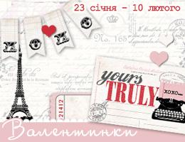 Марафон валентинок у Зроби Сам(А). Листівки до Дня Св. Валентина. День 3