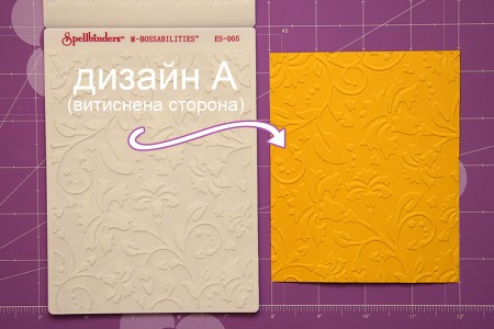 Знайомимось ближче: Spellbinders Paper Arts! Частина II - двосторонні папки для тиснення M-Bossabilities