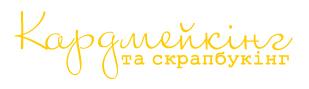 """Проект """"Кардмейкінг та Скрапбукінг в Україні"""""""