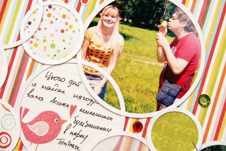 Сторінка Play, Smile, Have Fun про мильні бульбашки