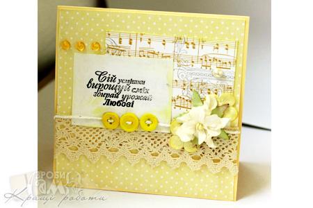 Підсумки завдання 17. Жовті листівки!