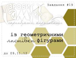 Завдання # 19. Геометричні фігури (трикутники, шестикутники або ромби)