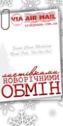 Обмін новорічними листівками! До 23.11.2012