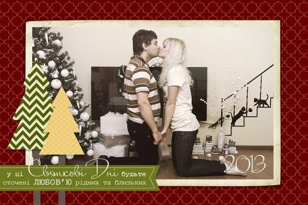 Наші новорічні листівки цього року