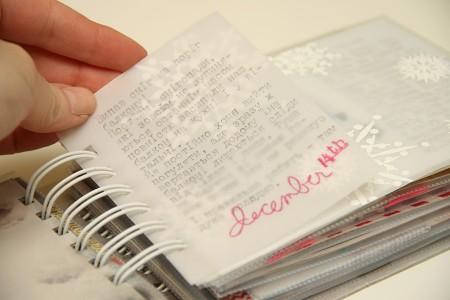 Мій альбом грудня 2012 | Deember Daily 2012