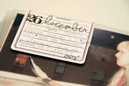 Мій альбом грудня 2012 | December Daily 2012