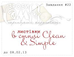 Завдання # 22. Листівки в стилі Clean & Simple | Чисто і Просто