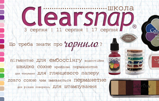 Школа ClearSnap