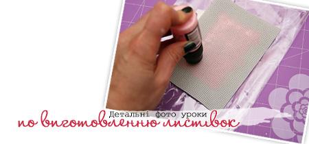 Детальні фото майстер класи по виготовленню листівок від Зроби Сам(А)