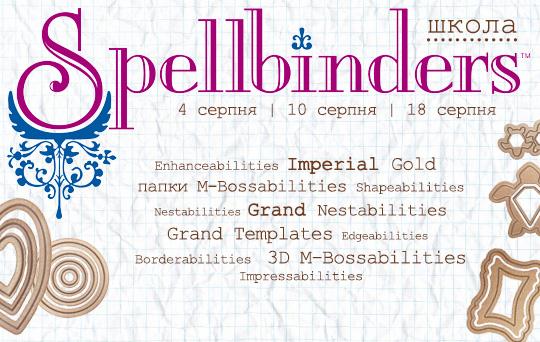 Школа Spellbinders