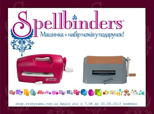Акція від Spellbinders у Зроби Сам(А)
