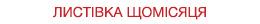 Листівка щомісяця на відео