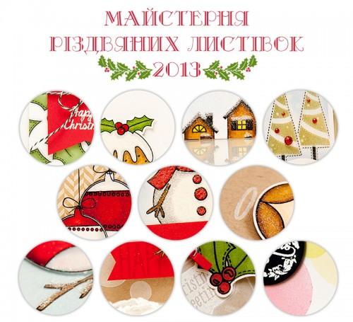 Спільний проект: Майстерня різдвяних листівок 2013
