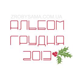 Альбом грудня разом із блогом Зроби Сам(А)