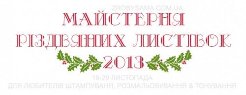 Майстерня різдвяних листівок 2013