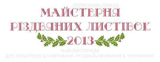 Майстерня Різдвяних Листівок | Для любителів штампування, розмальовування та тонування