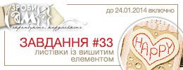 Завдання #33. Листівки із вишитими елементами (хрестиком, вишиті написи, прошиті на швейній машинці та ін)