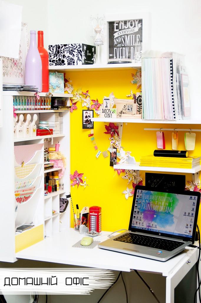 Одним оком: Мій домашній офіс